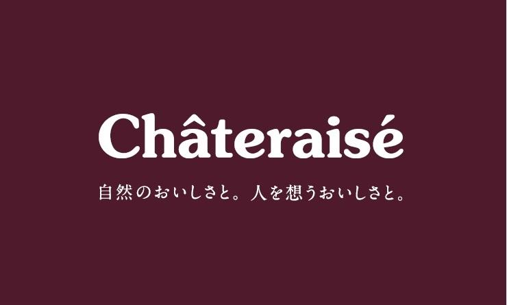 【オープニング】月収最大40万円の店長候補 シャトレーゼ 弘前高田店